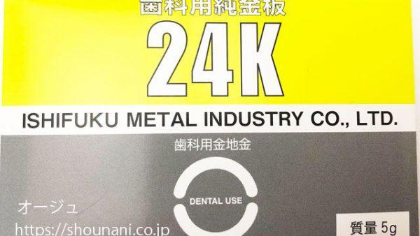 K24歯科材買取