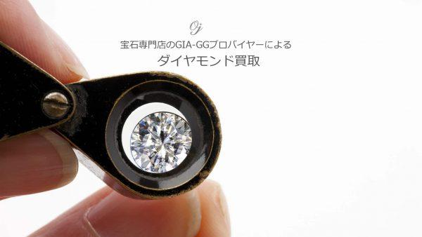 GIA-GGバイヤーのダイヤモンド買取