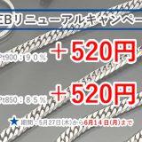 Pt900,Pt850買取グラム単価アップキャンペーン