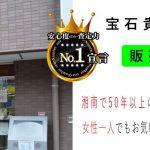 湘南で50年の歴史がある宝石貴金属専門店オージュ