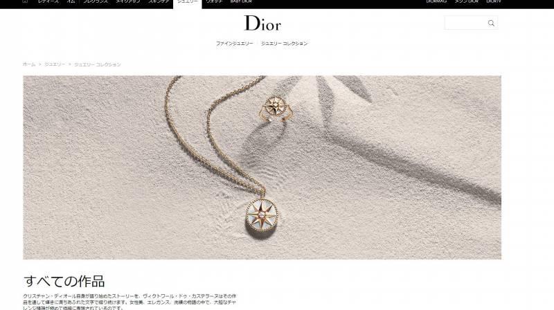 【今すぐ欲しい】脱コスチューム!Diorのファインジュエリーが豪華絢爛すぎると話題